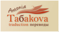 Antonia Tabakova, traduction